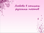 Презентация Любовь в стихах русских поэтов
