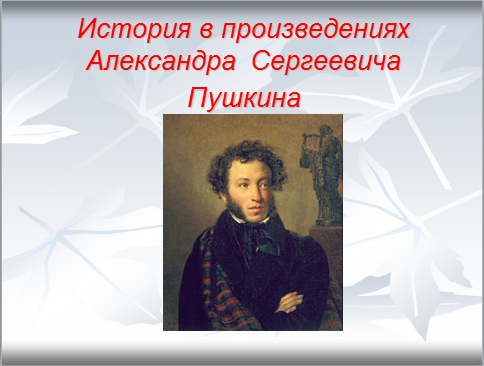 Презентация история в произведениях Пушкина