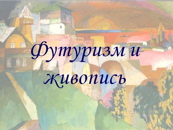 Презентация Футуризм и живопись