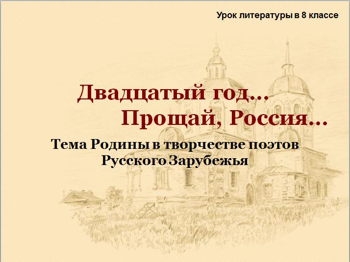 Презентация Двадцатый год Прощай, Россия