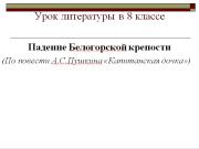 Презентация Падение Белогорской крепости