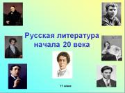 Презентация Русская литература начала 20 века