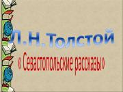 Презентация Толстой Севастопольские рассказы