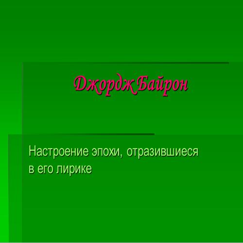 Презентация Джордж Байрон
