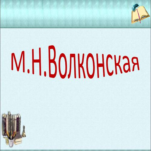 Презентация М.Н.Волконская