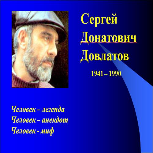 Презентация Довлатов