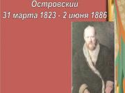Презентация Островский