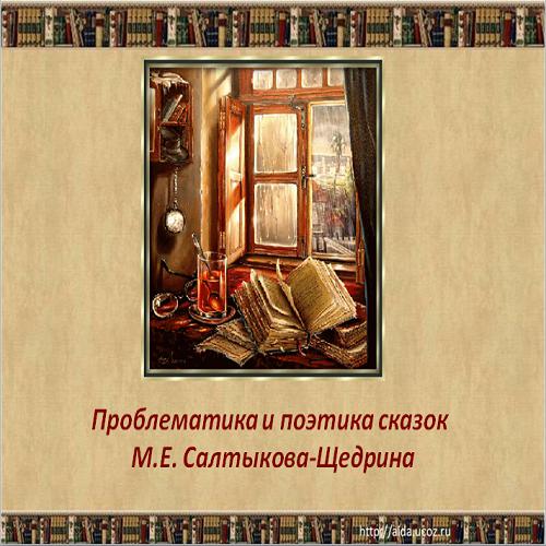 Презентация Сказки Салтыкова-Щедрина