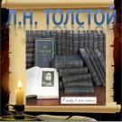 Презентация Лев Толстой