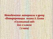 Презентация Блок Соловьиный сад
