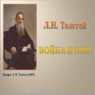 Презентация Война и мир Толстой
