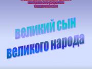 Презентация М. В. Ломоносов