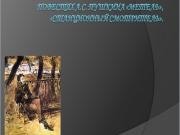 Презентация Повести Пушкина