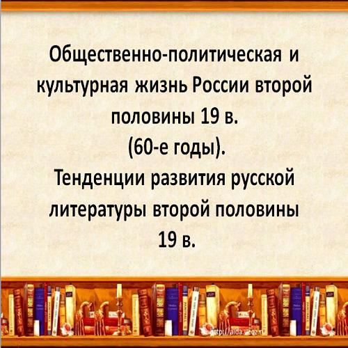 Презентация Развитие русской литературы 19 века