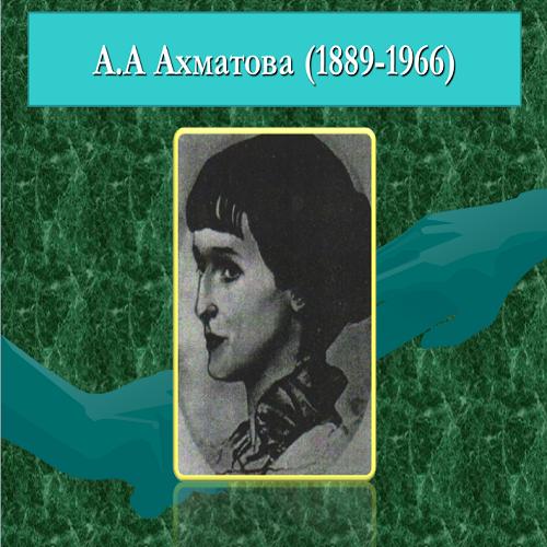Презентация А.А. Ахматова