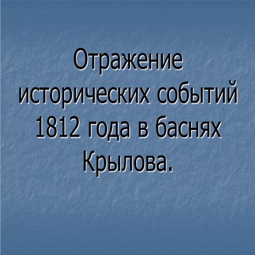 Презентация Басни Крылова
