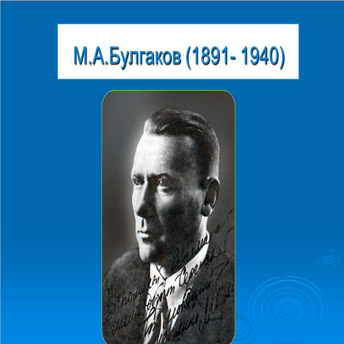 Презентация Творчество Булгакова