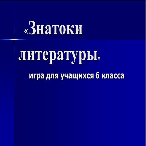 Презентация Знатоки литературы