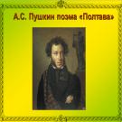 Презентация Полтава Пушкин