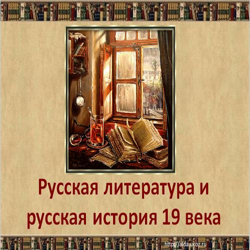 Презентация Литература и история 19 века