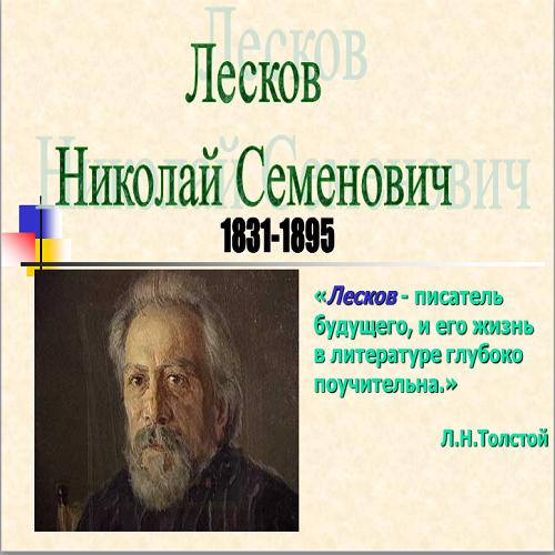 Презентация Лесков