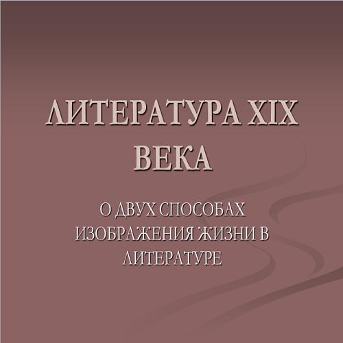 Презентация Литература XIX века