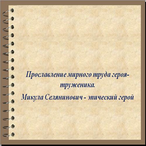 Презентация Микула Селянинович