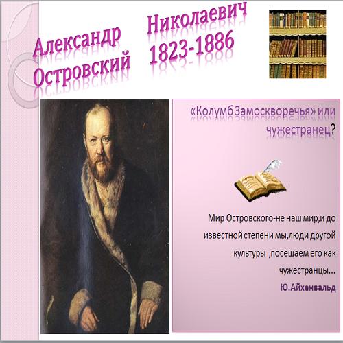 Презентация А. Н. Островский