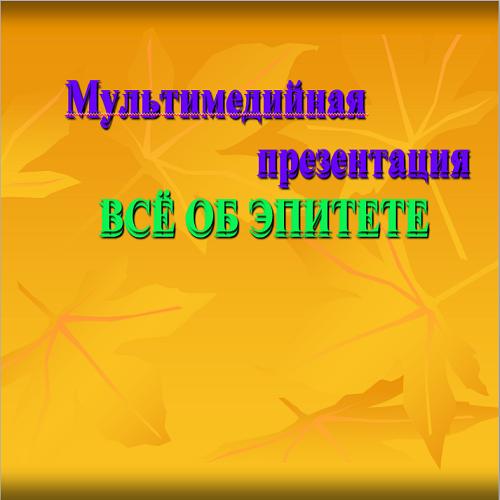 Презентация Эпитет