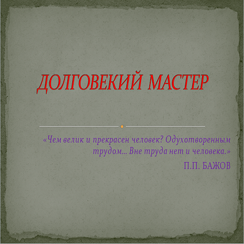 Презентация Долговекий мастер