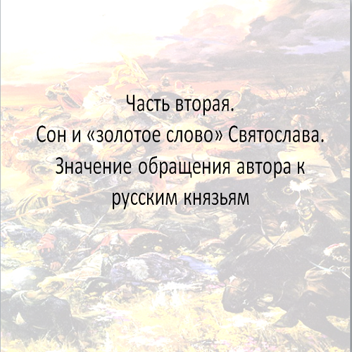Презентация Слово о полку Игореве 2