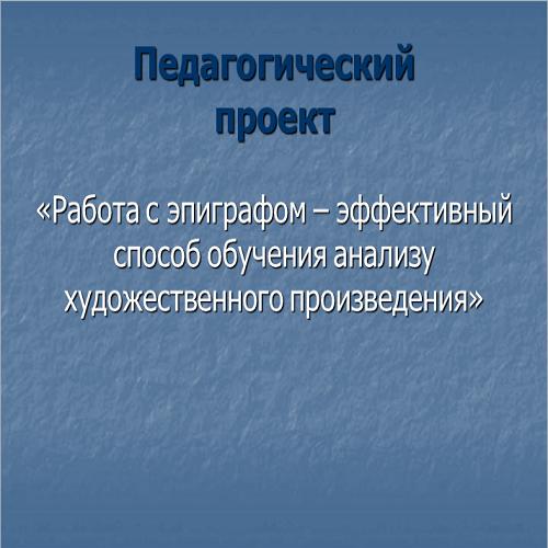 Презентация Эпиграф