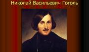Презентация Николай Васильевич Гоголь