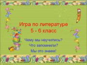 Презентация Литературная игра
