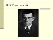 Презентация В.В. Маяковский