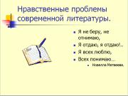 Презентация Нравственные проблемы в литературе