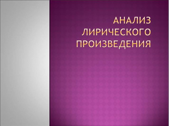 Презентация Анализ лирического произведения