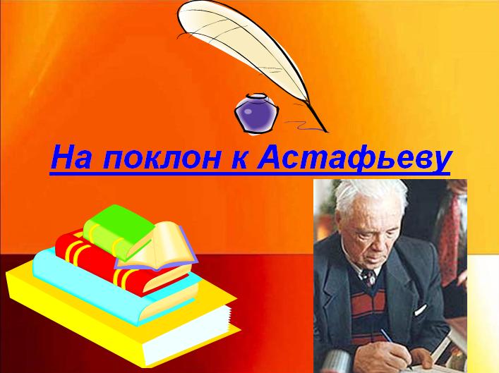 Презентация Астафьев