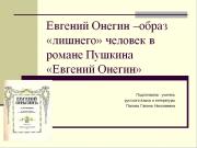 Презентация Евгений Онегин — образ лишнего человека