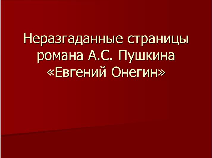 Презентация Евгений Онегин А. С. Пушкина