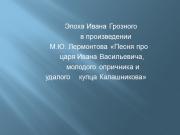 Презентация Эпоха Ивана Грозного у Лермонтова
