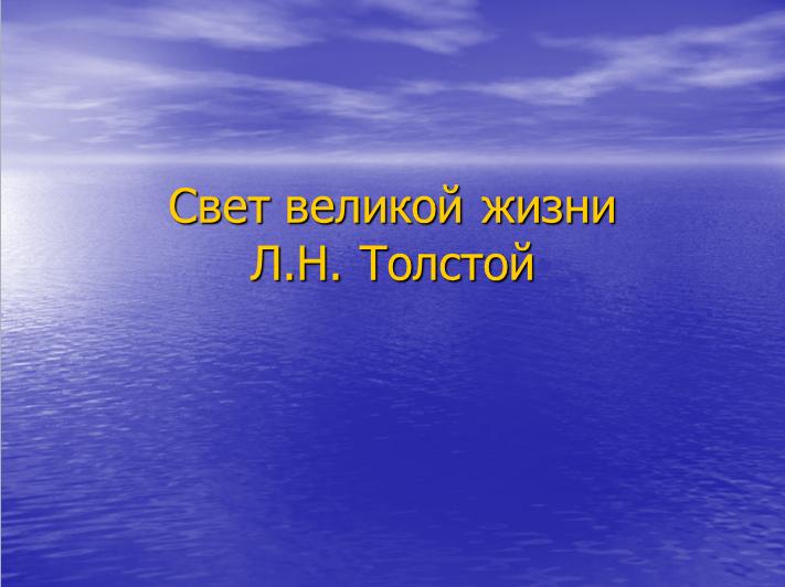 Презентация Биография Л.Н. Толстого