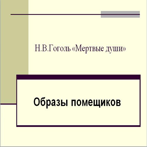 Презентация Гоголь Мёртвые души