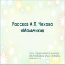 Презентация Рассказ Чехова Мальчики