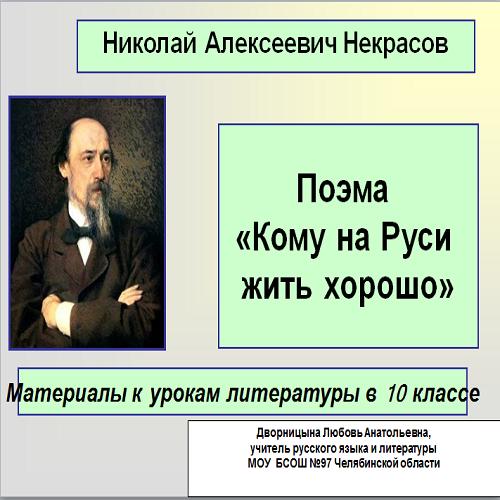 Презентация Кому на Руси жить хорошо