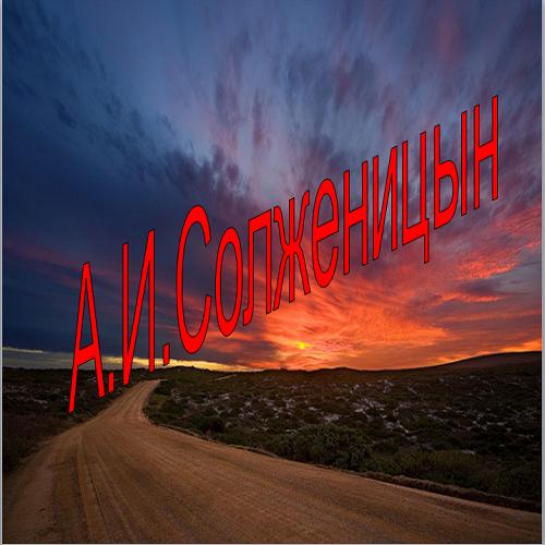 Презентация А. И. Солженицын