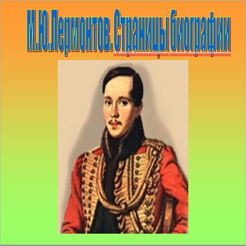 Презентация Лермонтов.