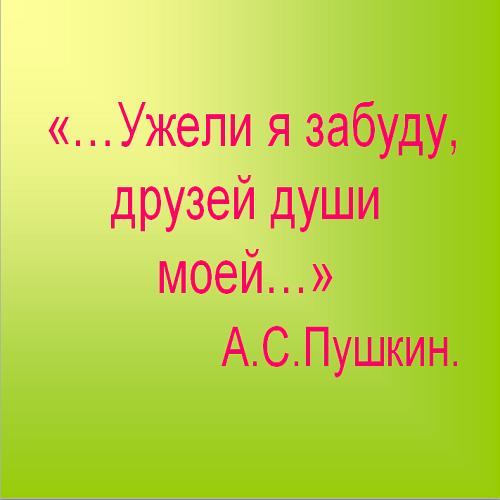 Презентация Дружба в произведениях Пушкина