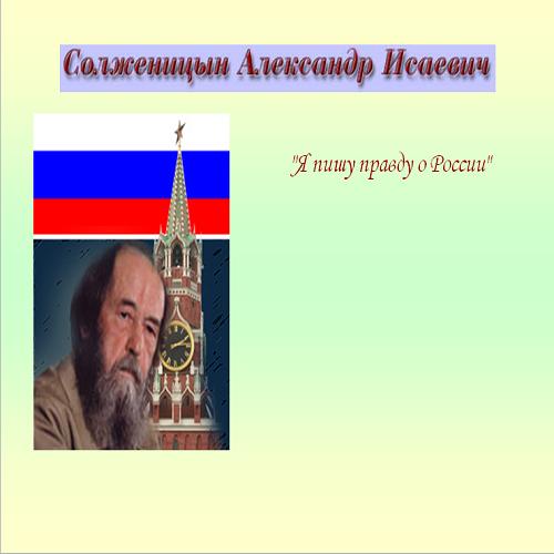 Презентация Солженицын Александр Исаевич