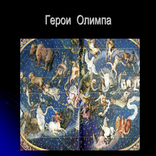 Презентация Герои Олимпа